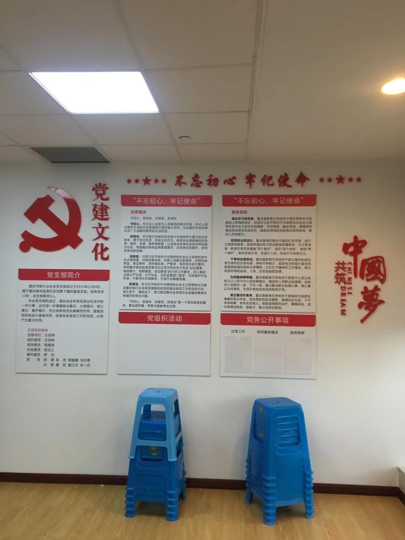 党建交文化墙